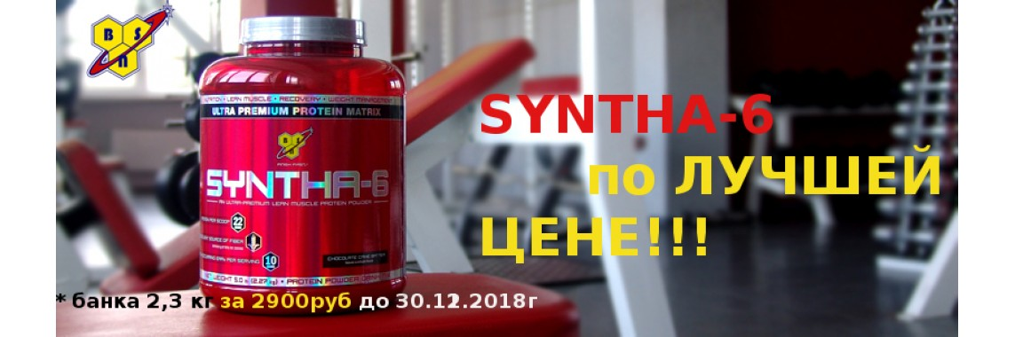 АКЦИЯ!!! Syntha-6