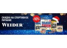 Скидка 10% на спортивное питание WEIDER!!!